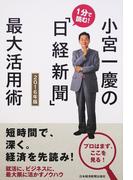 小宮一慶の1分で読む!「日経新聞」最大活用術 2016年版