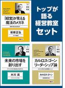【セット商品】トップが語る経営教室セット(日経ビジネス経営教室)