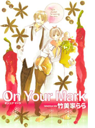 On Your Mark(3)(ルチルコレクション)