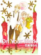 On Your Mark(4)(ルチルコレクション)