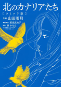 北のカナリアたち コミック版(3)(バーズコミックススペシャル)