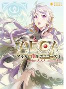 ALCA -アルカ- 創生のエコーズI(ぽにきゃんBOOKS)