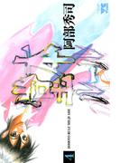 堂本ルール(4)(ヤングチャンピオン・コミックス)