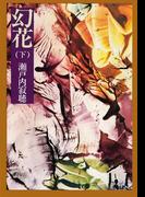 幻花 下(集英社文庫)