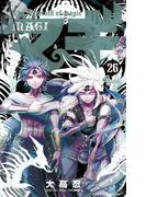 マギ 26(少年サンデーコミックス)