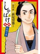 しゃばけ漫画 佐助の巻(バンチコミックス)