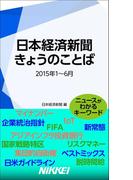 日本経済新聞 きょうのことば 2015年1~6月(日経e新書)