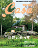 Casa BRUTUS (カーサ・ブルータス) 2015年 9月号(Casa BRUTUS)