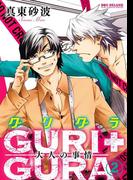 GURI+GURA(2) 大人の事情(ビーボーイコミックス デラックス)