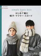 はじめて編む帽子・マフラー・スヌード simple basic knit