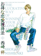 お得な恋愛獲得法(2)(ルチルコレクション)