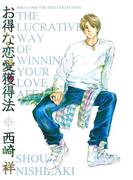 お得な恋愛獲得法(9)(ルチルコレクション)