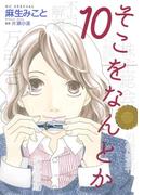 【期間限定価格】そこをなんとか(10)(花とゆめコミックススペシャル)