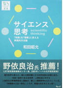 サイエンス思考 「知識」を「理解」に変える実践的方法論