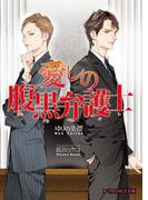 愛しの腹黒弁護士(B-PRINCE文庫)
