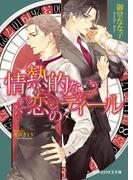 情熱的な恋のディール(B-PRINCE文庫)