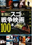 シネマニア100 本当にスゴい戦争映画100本(エンターブレインムック)