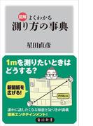 【期間限定50%OFF】図解 よくわかる 測り方の事典(角川新書)