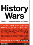 History Wars  Japan---False Indictment of the Century