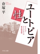 ユートピアと性 オナイダ・コミュニティの複合婚実験(中公文庫)