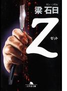 Z(幻冬舎文庫)