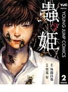 蟲姫 2(ヤングジャンプコミックスDIGITAL)