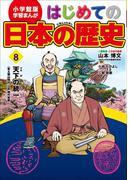 学習まんが はじめての日本の歴史8 天下の統一(学習まんが)