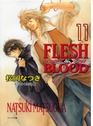 FLESH & BLOOD11(キャラ文庫)