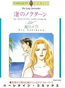 パッションセレクトセット vol.4(ハーレクインコミックス)