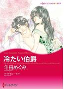 パッションセレクトセット vol.5(ハーレクインコミックス)