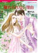 漫画家 檀からんセット(ハーレクインコミックス)