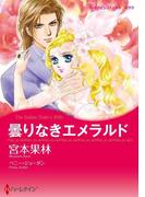 漫画家 宮本果林セット(ハーレクインコミックス)