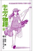 キャディ物語 8巻