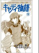 キャディ物語 9巻