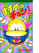 すずめのチュンちゃん 3巻