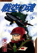 戦空の魂 3巻