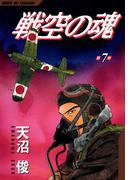 戦空の魂 7巻