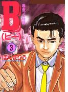 B 麻雀プロ物語 3巻