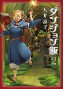 ダンジョン飯 2巻(ビームコミックス(ハルタ))