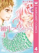圏外プリンセス 4(マーガレットコミックスDIGITAL)