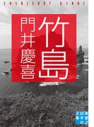 竹島(実業之日本社文庫)