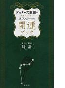 ゲッターズ飯田の五星三心占い開運ブック 2016年度版4 金の時計・銀の時計
