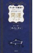 ゲッターズ飯田の五星三心占い開運ブック 2016年度版5 金のカメレオン・銀のカメレオン