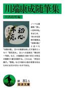 川端康成随筆集(岩波文庫)