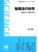 勉強法の科学-心理学から学習を探る(岩波科学ライブラリー)