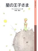 星の王子さま(岩波少年文庫)
