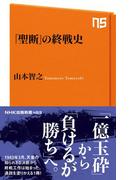 「聖断」の終戦史(NHK出版新書)