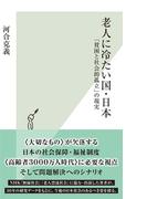 老人に冷たい国・日本~「貧困と社会的孤立」の現実~(光文社新書)
