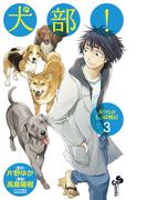 犬部!ボクらのしっぽ戦記 3(少年サンデーコミックス)