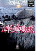 津軽鎮魂の森(小学館文庫)(小学館文庫)